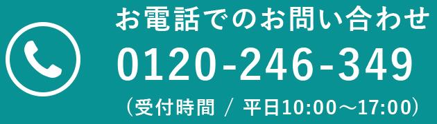 お電話でのお問い合わせ 0120-246-349 (受付時間 / 平日10:00~17:00)