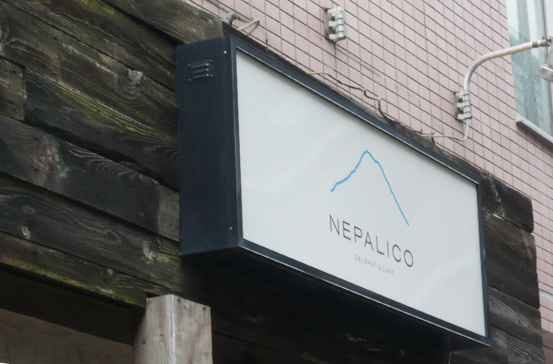 上馬 ネパール料理 NEPALICO