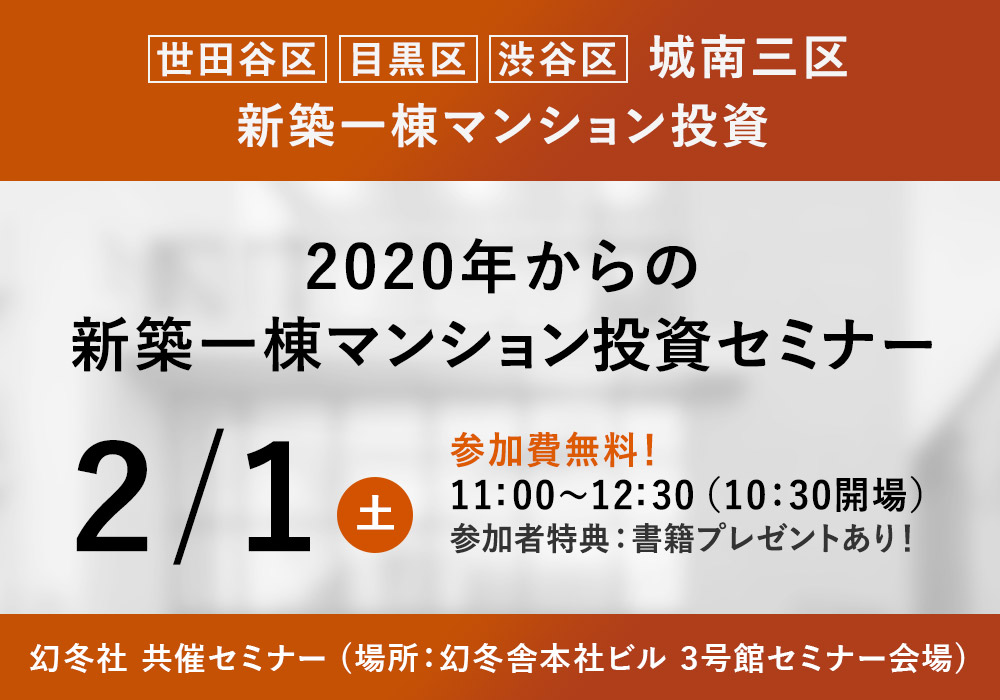 2/1(土)【幻冬舎ゴールドオンライン主催】2020年からの新築一棟マンション投資セミナーを開催!