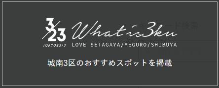 Whats3区ミライエバナー