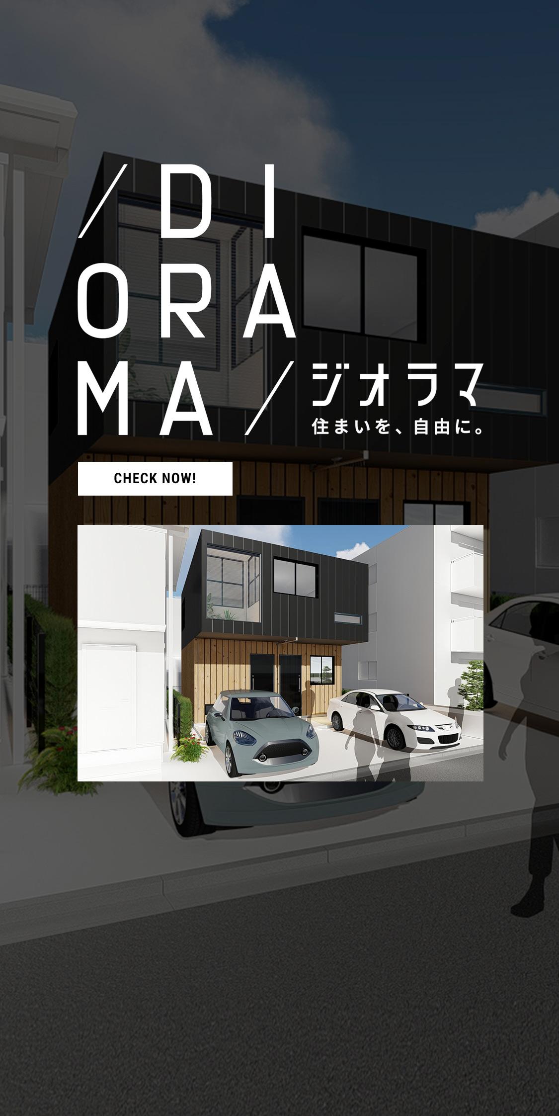 新規事業 DIORAMA ジオラマ 住まいを、自由に。